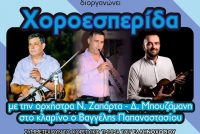 """Ελληνοχώρι: Χοροεσπερίδα από τον αθλητικό σύλλογο """"Η Δόξα"""""""