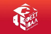 Κάλεσμα συμμετοχής σε νέους καλλιτέχνες για το 45ο Φεστιβάλ ΚΝΕ στην Ορεστιάδα