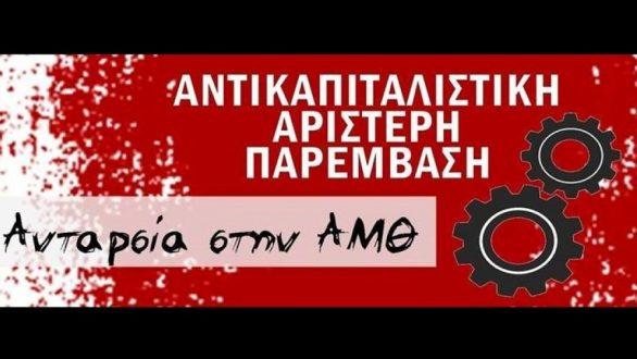 """Ανακοίνωση της """"Ανταρσία στην ΑΜΘ"""" για την κατάσταση της Σαμοθράκης"""