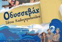 """Ο """"Οδυσσεβάχ"""" έρχεται στην Αλεξανδρούπολη"""