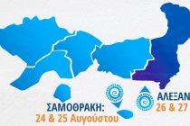 Το πρόγραμμα του  Φεστιβάλ Θρακικού Πελάγους