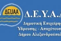 Απόφαση ρύθμισης των οφειλών από την ΔΕΥΑ Αλεξανδρούπολης