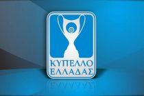Όλα όσα πρέπει να ξέρεις για το Κύπελλο Ελλάδας