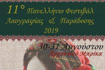 Σουφλί: Ξεκινάει σήμερα το 11ο Πανελλήνιο Φεστιβάλ Λαογραφίας και Παράδοσης
