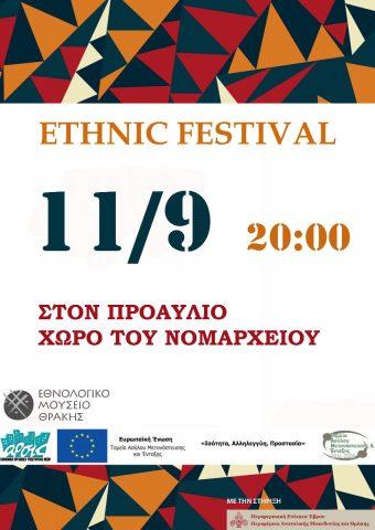 ethnic festival, Εθνολογικό Μουσείο Θράκης