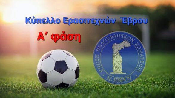 ΕΠΣ Έβρου: Πρόγραμμα Κύπελλο (Α Φάση/1η Αγωνιστική)