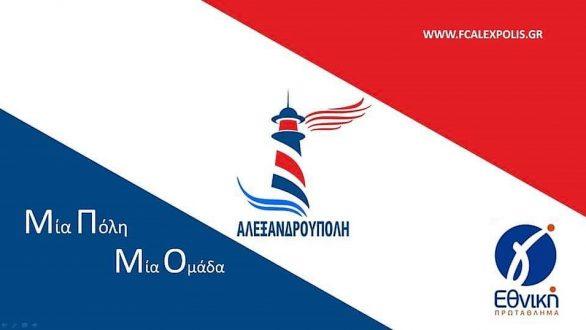 12+1 Μεταγραφές για την F.C. Αλεξανδρούπολης