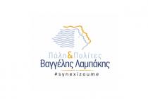 Σκιώδη διοίκηση του Δήμου Αλεξανδρούπολης στήνει η παράταξη του Β.Λαμπάκη Πόλη & Πολίτες