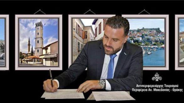 Το πλάνο του νέου Αντιπεριφερειάρχη Τουρισμού ΑΜΘ Αθανάσιου Τσώνη