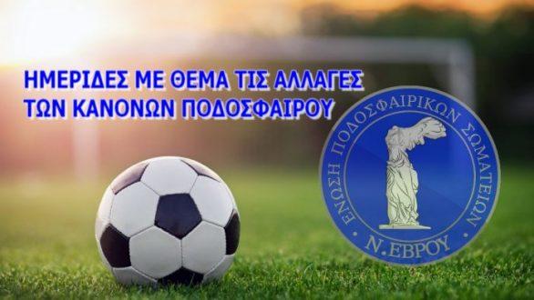ΕΠΣ Έβρου: Ημερίδες για τις νέες αλλαγές του κανονισμού στο ποδόσφαιρο
