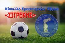 ΕΠΣ Έβρου Κύπελλο: Δείτε το πρόγραμμα της 3ης Αγωνιστικής (Α΄Φάση)