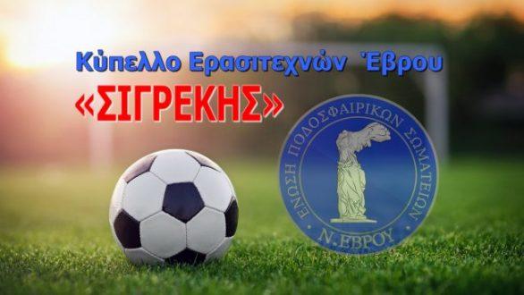 ΕΠΣ Έβρου: Πρόγραμμα και Διαιτητές Γ΄ Φάσης του Κυπέλλου