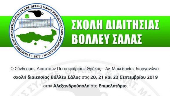 Σχολή Διαιτησίας Βόλεϊ σε Αλεξανδρούπολη και Ξάνθη