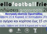 """Το Σαββατοκύριακο στην Ορεστιάδα η εκδήλωση """"Hello Football Friend"""""""