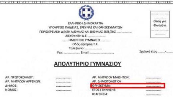 Υπουργείο παιδείας:Καταργείται η αναγραφή του θρησκεύματος στους τίτλους σπουδών