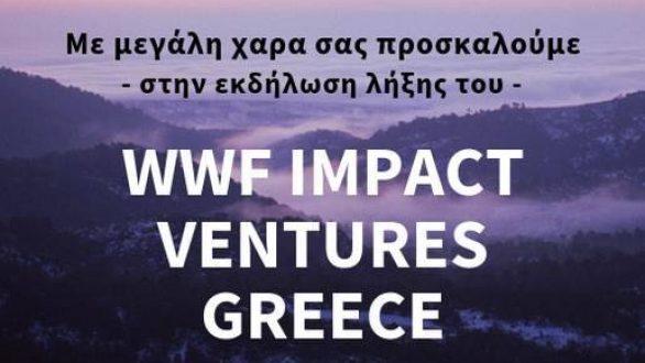 Τελετή λήξης του προγράμματος WWF Impact Ventures Greece στη Δαδιά
