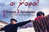 """""""Ας αρχίσουν οι χοροί"""" στην Αλεξανδρούπολη"""