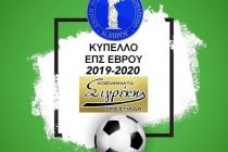 ΕΠΣ Έβρου Κύπελλο: Αποτελέσματα 3ης Αγωνιστικής (Κυριακή)