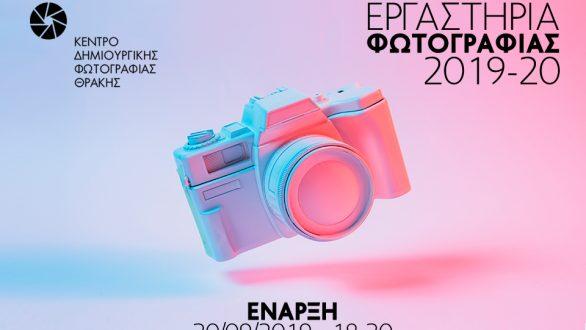 Εργαστήρια Φωτογραφίας στην Αλεξανδρούπολη