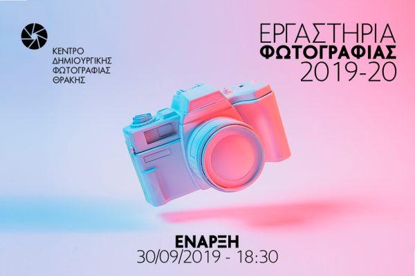 Κέντρο Δημιουργικής Φωτογραφίας Θράκης
