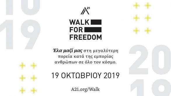 1o Walk For Freedom στην Αλεξανδρούπολη!