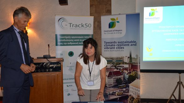 Ο Δήμος Αλεξανδρούπολης στην ημερίδα «Σύμφωνο των Δημάρχων-C-Track 50»