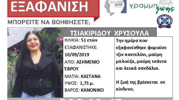 Εξαφάνιση 51χρονης από το χωριό Ασημένιο
