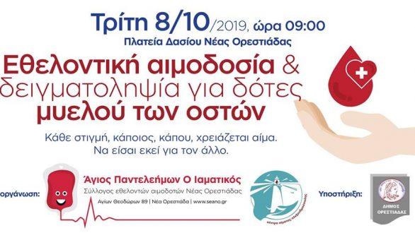 Ορεστιάδα: Εθελοντική αιμοδοσία και συλλογή δείγματος μυελού των οστών