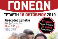 Αλεξανδρούπολη: Έναρξη σχολών γονέων από το Κέντρο Πρόληψης Έβρου