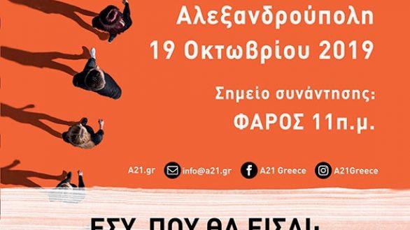 """Walk for Freedom – Περπατάμε για την Ελευθερία"" στην Αλεξανδρούπολη"
