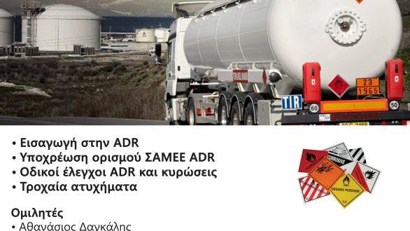 Ημερίδα με θέμα «Οδική Μεταφορά Επικίνδυνων Εμπορευμάτων ADR» στην Αλεξανδρούπολη