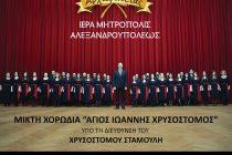 Αλεξανδρούπολη: Εορταστικές εκδηλώσεις για την επέτειο 15 ετών Αρχιερατείας Μητροπολίτου Ανθίμου