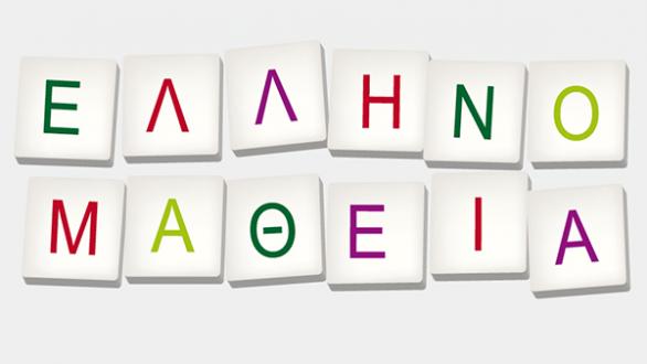Εξετάσεις πιστοποίησης Ελληνικής γλώσσας, ιστορίας και πολιτισμού
