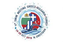 ΝΗΡΕΑΣ: Το Σαββατοκύριακο το 4ο Τριεθνές Meeting Κολύμβησης