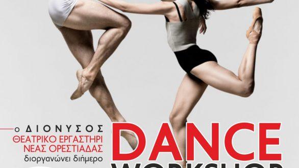 Διήμερο Εργαστήρι Χορού στην Ορεστιάδα