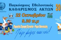 Αλεξανδρούπολη: Παγκόσμιος Εθελοντικός Καθαρισμός Ακτών