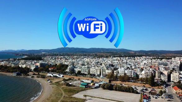 Δωρεάν Wi-Fi στον Δήμο Αλεξανδρούπολης
