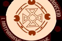 Εκπαιδευτικό πρόγραμμα στο Εκκλησιαστικό Μουσείο