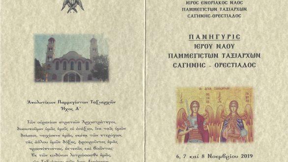 Πρόσκληση για την γιορτή Παμμεγίστων Ταξιαρχών Ορεστιάδας