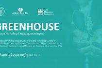 Τριήμερο workshop επιχειρηματικότητας στο Επιμελητήριο Έβρου