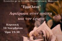 """Αλεξανδρούπολη: Φιλανθρωπική Εκδήλωση του Συνόλου Παραδοσιακής Μουσικής """"Εμμέλεια"""""""