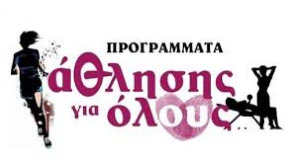 """Ξεκινάει το πρόγραμμα """"Άθληση για όλους"""" στην Σαμοθράκη"""