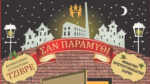 """Τα Χριστούγεννα στο Σουφλί θα είναι και φέτος """"Σαν Παραμύθι"""""""