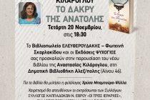 Παρουσίαση του νέου βιβλίου της Αναστασίας Κιλάρογλου στην Αλεξανδρούπολη
