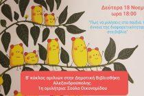 Ξεκινάει ο Β' κύκλος ομιλιών στη Δημοτική Βιβλιοθήκη Αλεξανδρούπολης