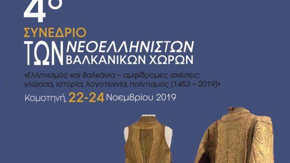 4ο Συνέδριο των Νεοελληνιστών των Βαλκανικών Χωρών από το Τμήμα Ιστορίας και Εθνολογίας του Δ.Π.Θ.