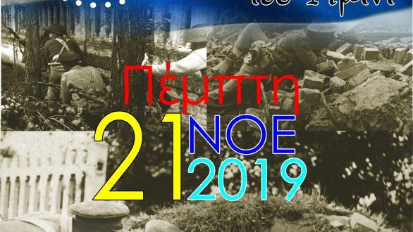 Ορεστιάδα: Εορταστικές Εκδηλώσεις για την Ημέρα των Ενόπλων Δυνάμεων