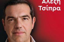 Σε Αλεξανδρούπολη και Ορεστιάδα ο Αλέξης Τσίπρας