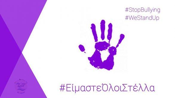 """Παράταξη Χατζηγιάννογλου για το χθεσινό περιστατικό: """"Είμαστε όλοι Στέλλα"""""""