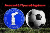 ΕΠΣ Έβρου: Αναστολή πρωταθλημάτων όλων των κατηγοριών